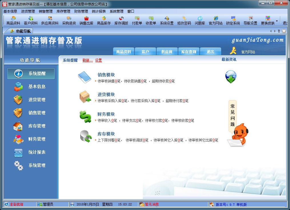 管家通进销存软件普及版 9.1